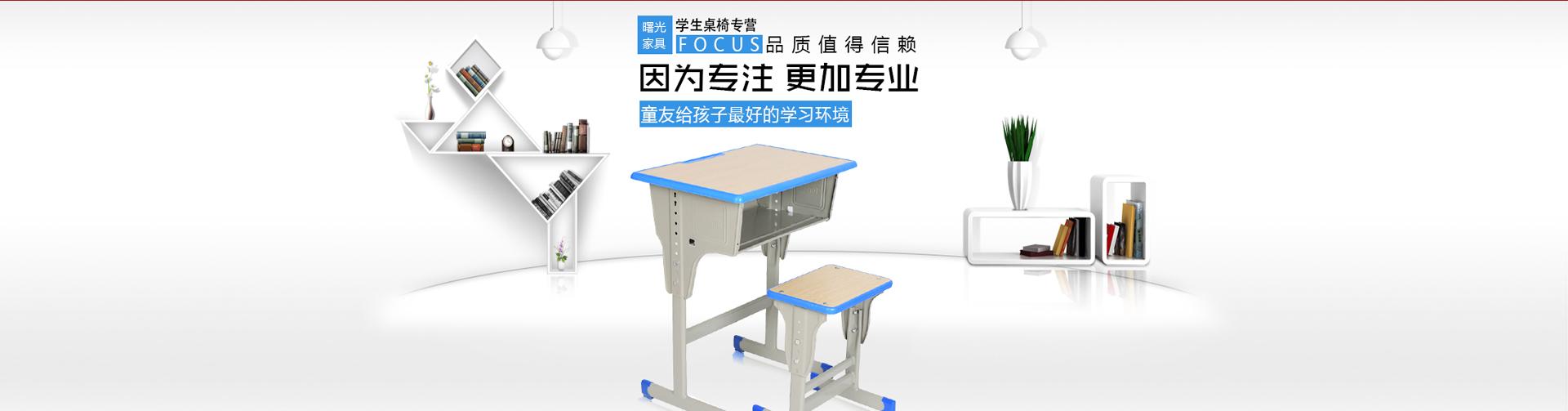 沈阳课桌椅
